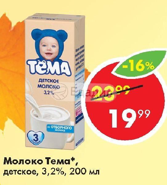 Магазинное молоко - с какого возраста давать детям? - искусственное вскармливание - страна мам