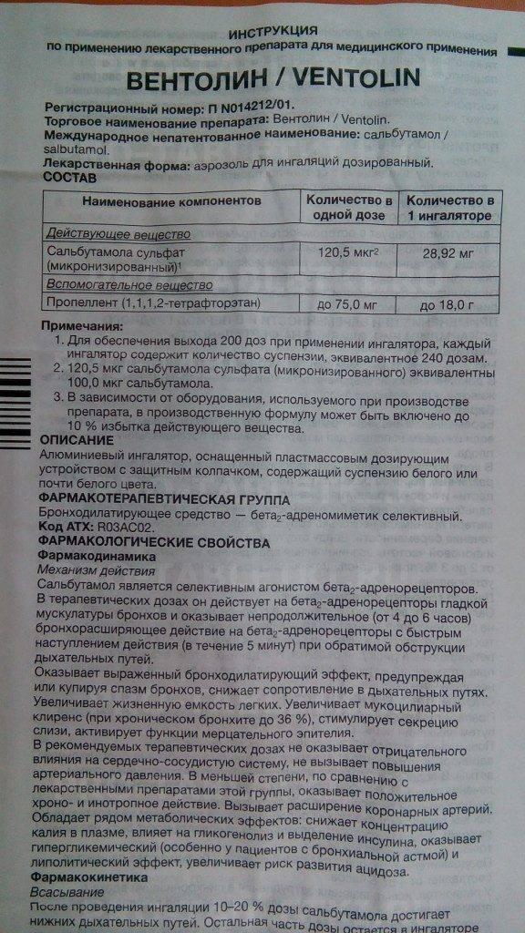 Спирометрия с бронхолитиком. кому проводится и как проходит спирометрия с бронхолитиком