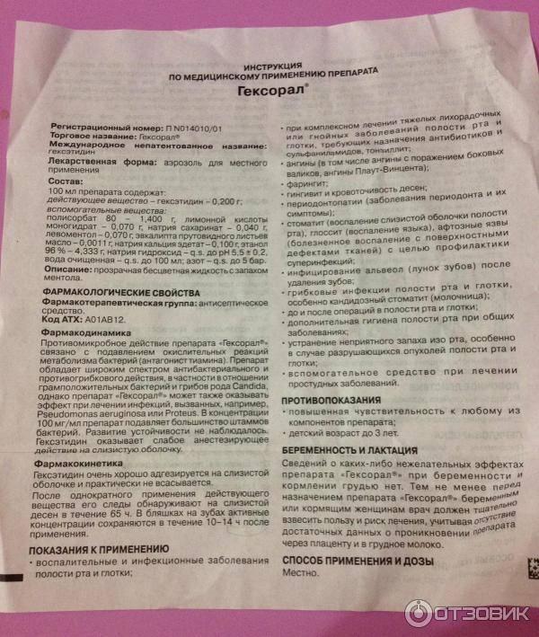 Гексорал: инструкция, состав, показания, действие, отзывы и цены