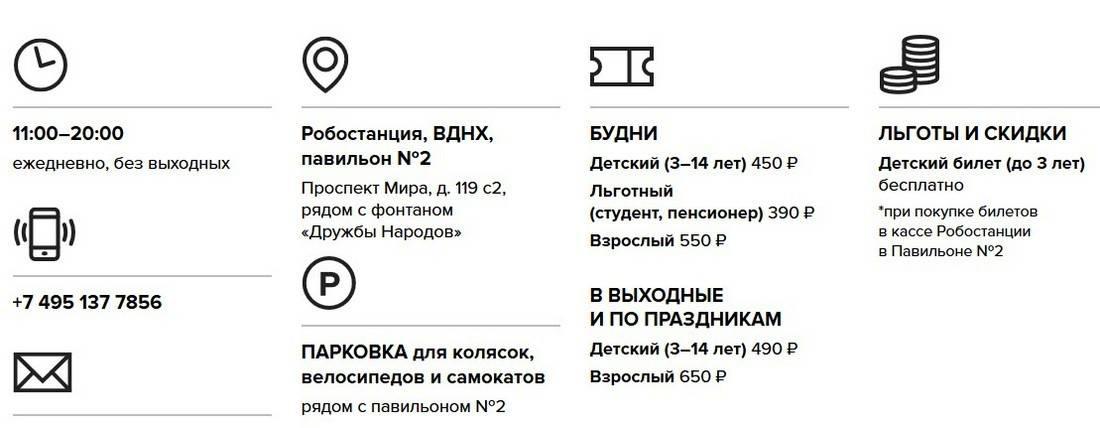 13 самых больших парков аттракционов в москве 2021
