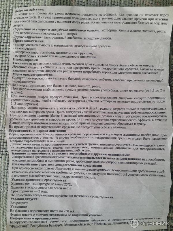 ➤ лактулоза сироп инструкция по применению - лекарственный препарат производства ао «авва рус»