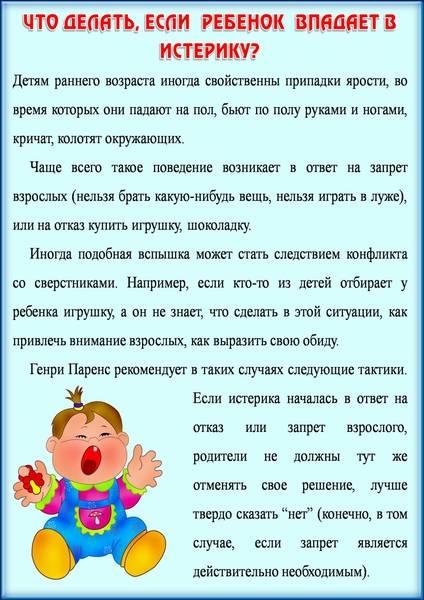 Ребенок кусается – полезные советы что делать родителям и советы как отучить правильно