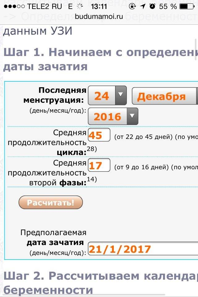 Рассчитать дату родов с помощью калькулятора