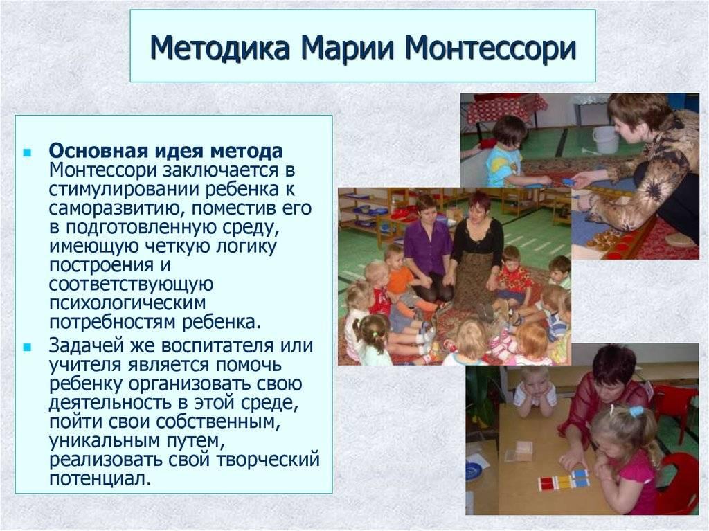 Методика монтессори для раннего развития ребенка - философия педагогики и разделение учебного пространства
