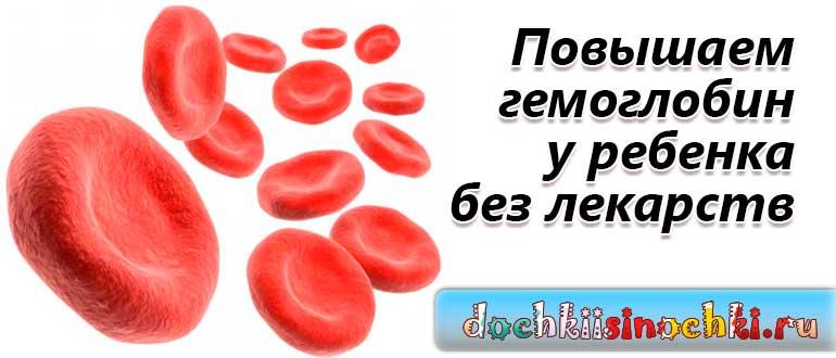 Mch в анализе крови