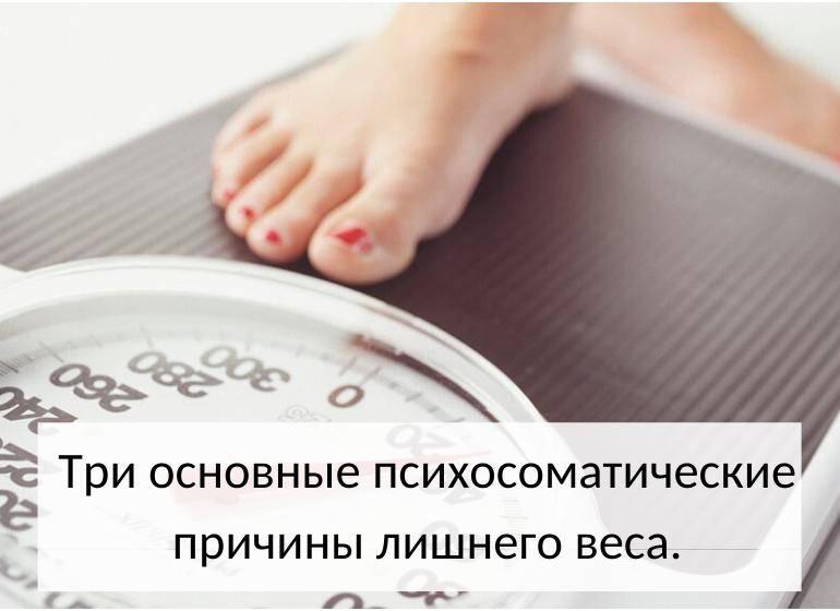 Психосоматика лишнего веса, или как счастье сжигает жир