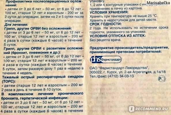 Суспензия арбидол детский: инструкция по применению и отзывы о сиропе для детей