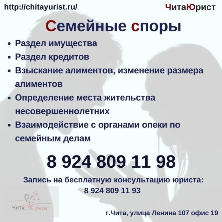 Бесплатная юридическая консультация по семейному праву