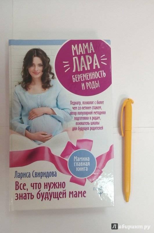 Беременность и роды: частые вопросы   | материнство - беременность, роды, питание, воспитание