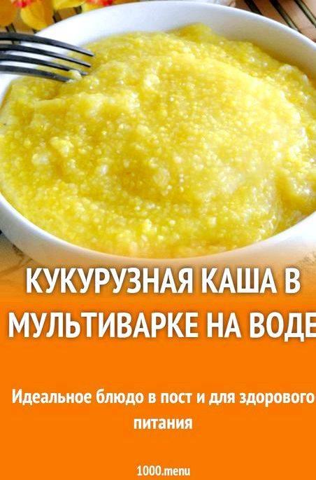 Кукурузная каша для грудничка: рецепты на воде, на молоке, с тыквой