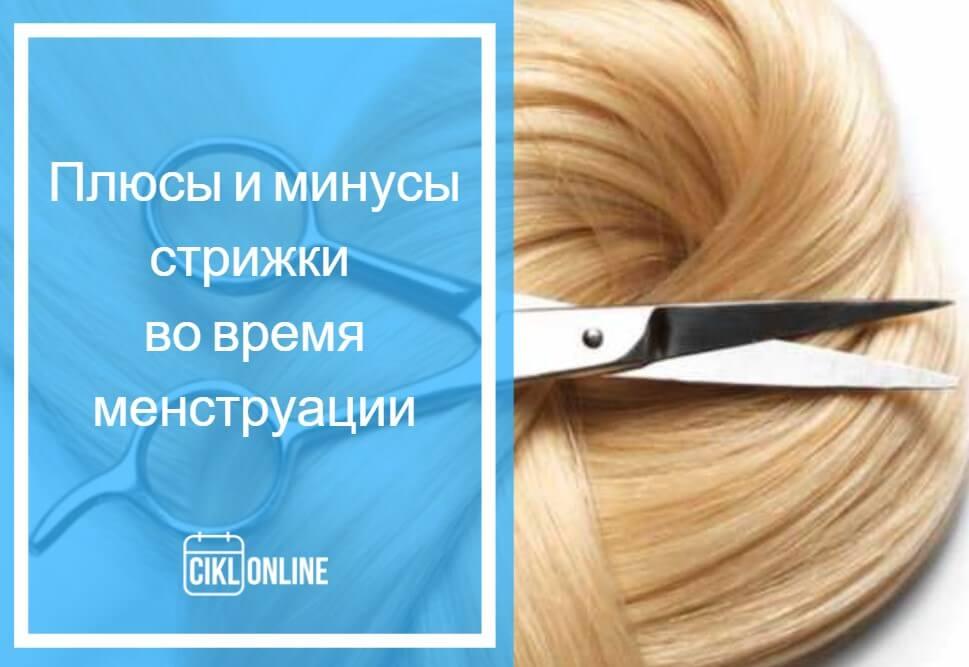 Можно ли стричься во время беременности. почему беременным нельзя стричь волосы