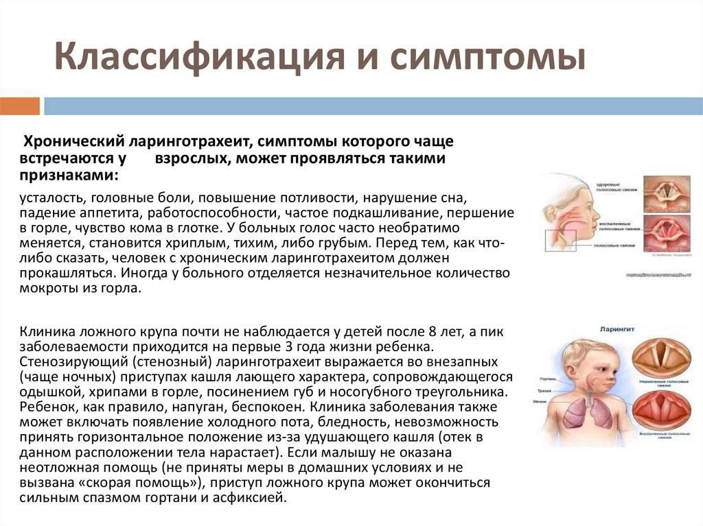 Терапия ложного(вирусного) крупа по доктору комаровскому