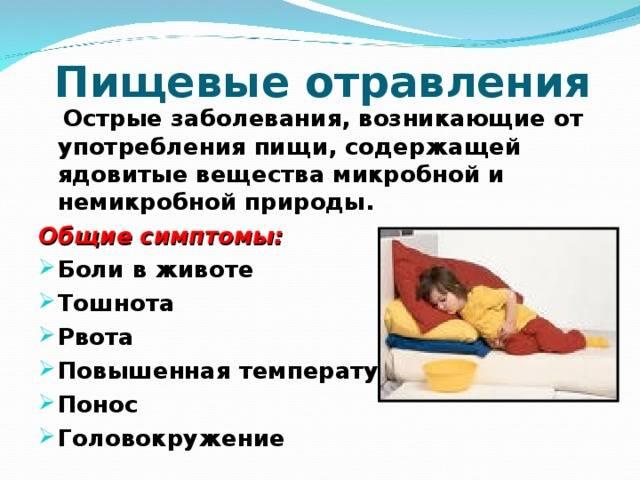 Рвота и понос у ребёнка: причины, лечение, что делать – напоправку – напоправку