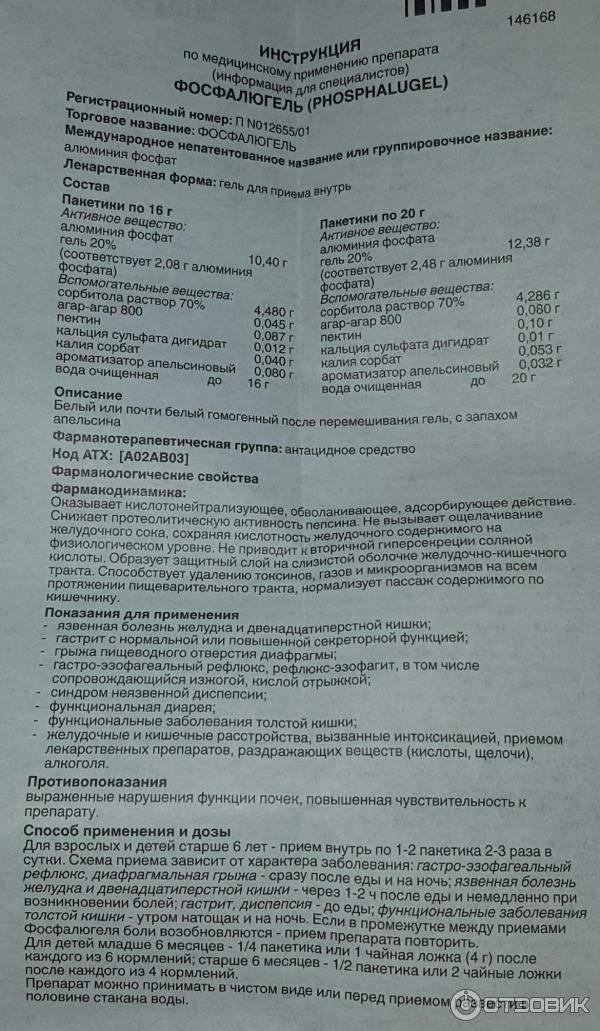 Фосфалюгель: инструкция по применению, цена и отзывы. показания к применению при беременности - medside.ru