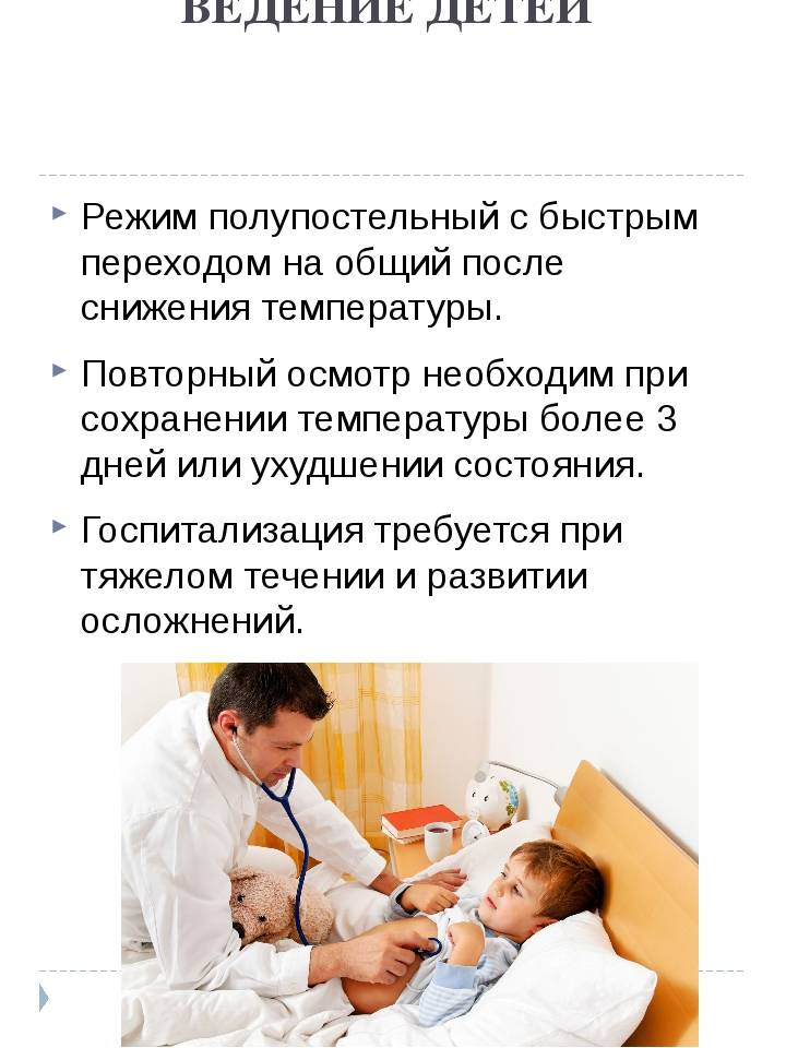 Простуда (орви) у детей. симптомы, диагностика, лечение. - доказательная медицина для всех