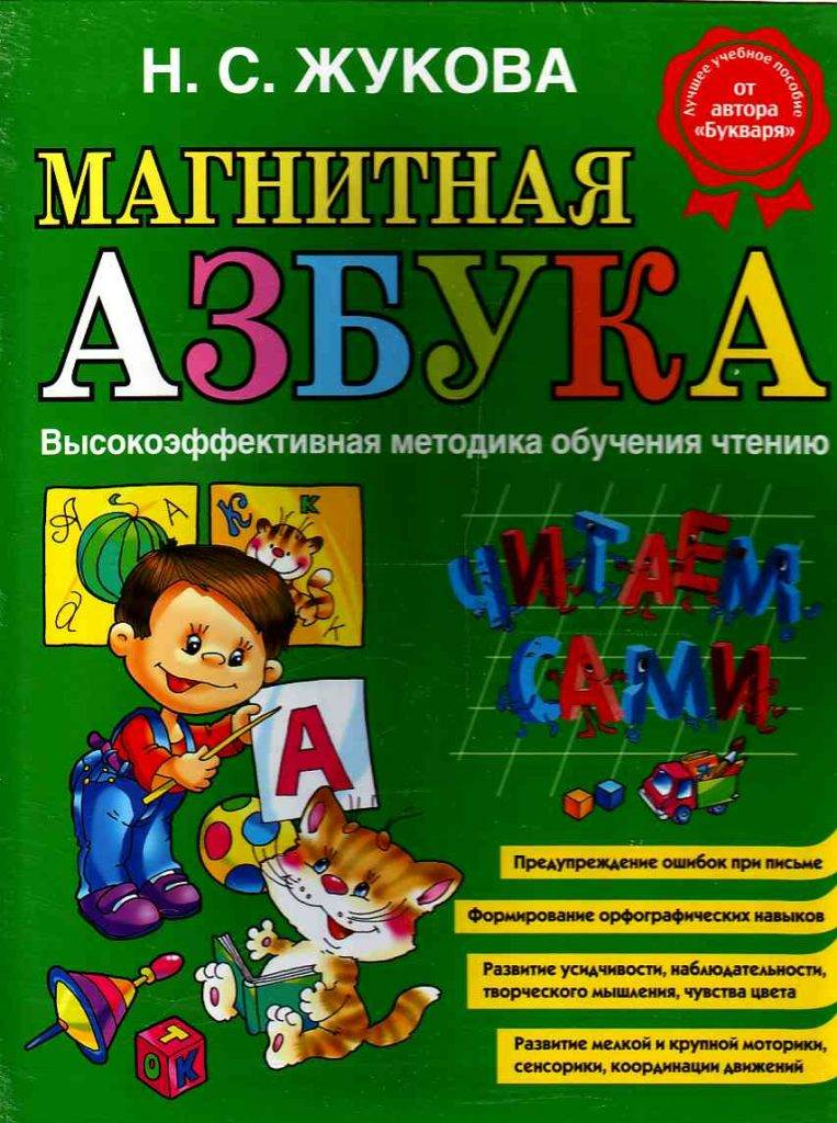 Обучение чтению по букварю н.с. жуковой