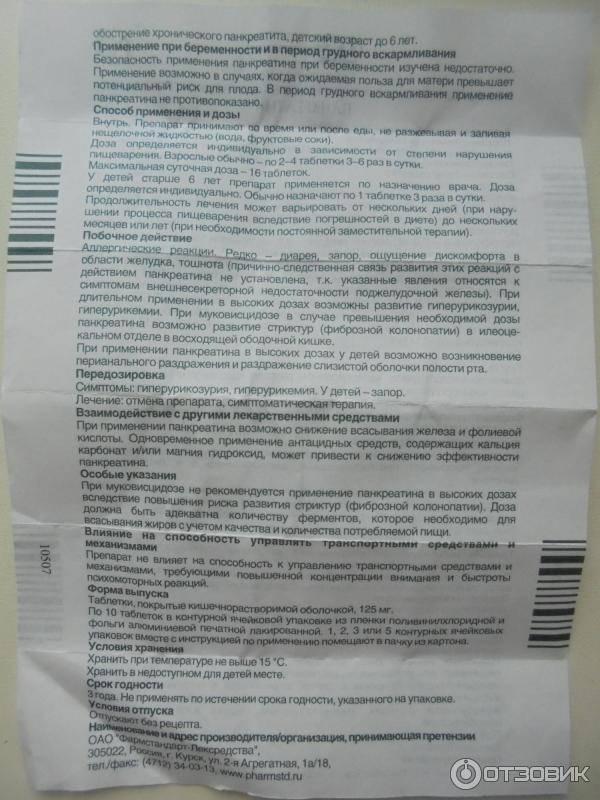 «пиперазин» для детей: инструкция по применению таблеток, дозировка и как принимать, цена на суспензию и отзывы