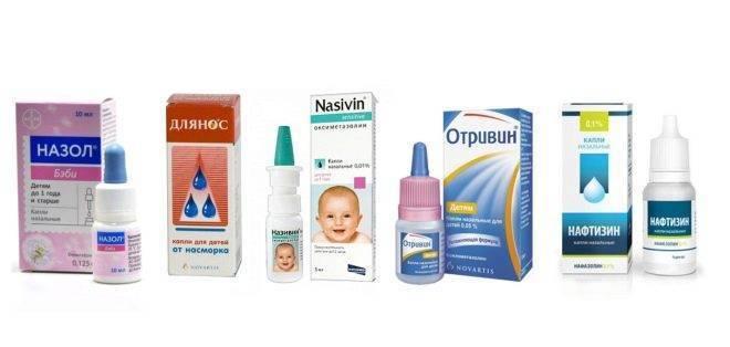 Самые эффективные капли в нос от насморка для детей до года