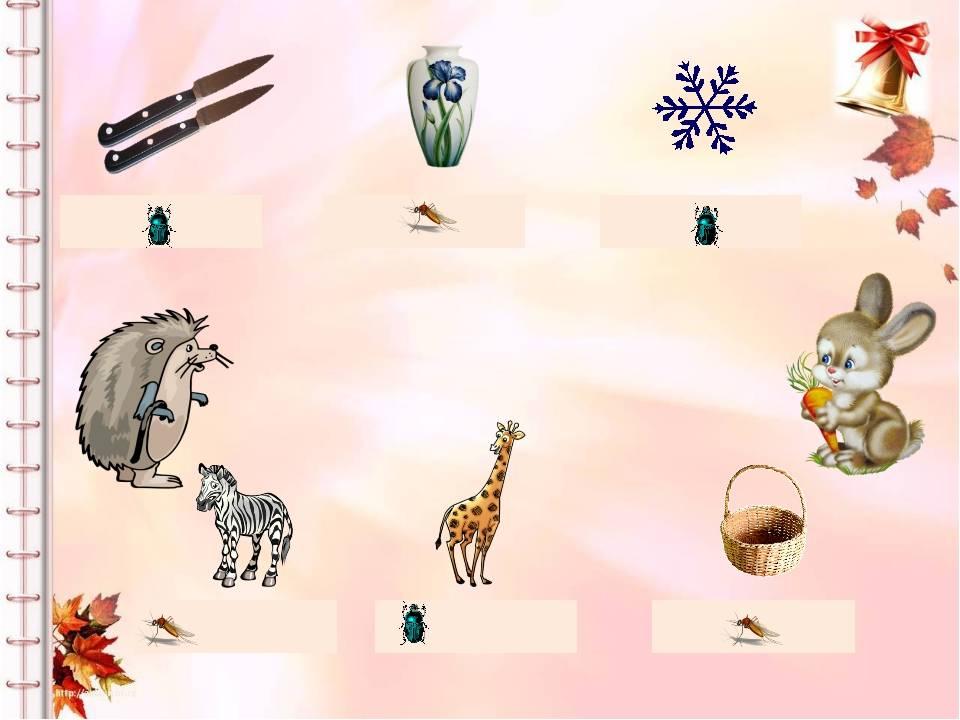 """№ 488 """"картотека игр и упражнений по развитию фонематического слуха у детей младшего дошкольного возраста"""" - воспитателю.ру - сайт для воспитателей детских садов"""