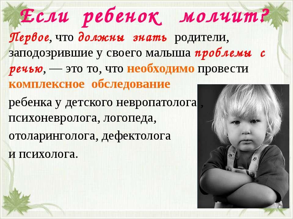 Почему у ребёнка плохая память и что с этим делать
