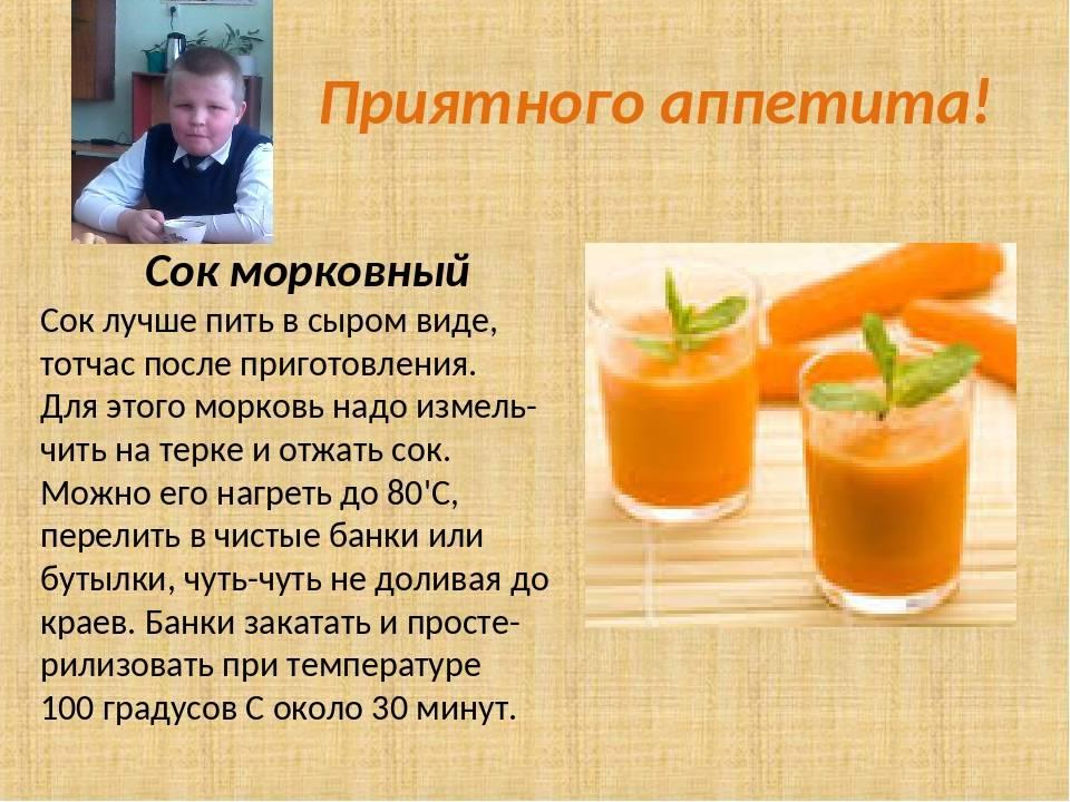 Когда можно давать морковный сок грудничку ~ детская городская поликлиника №1 г. магнитогорска