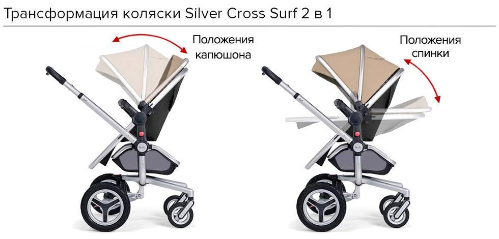 Универсальная коляска silver cross surf 2 в 1: обзор, описание, характеристики и отзывы