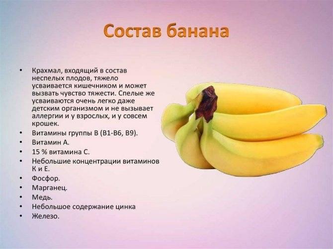 Можно или нельзя бананы при беременности? польза и вред бананов – портал для мам, отзывы