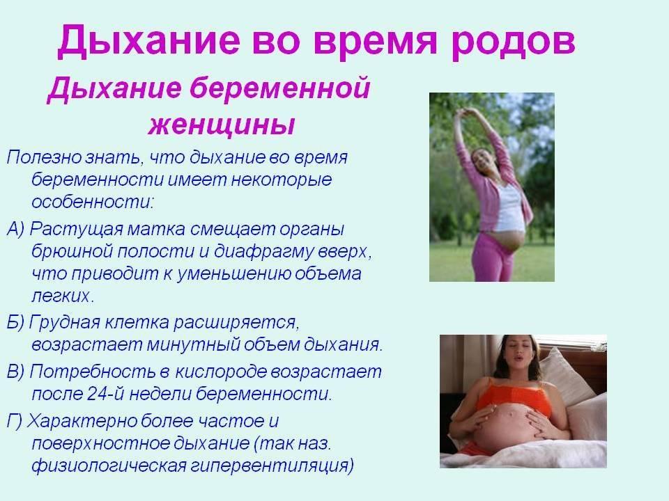 Как вести себя во время родов. как правильно вести себя при родах и схватках. как нужно вести себя во время схваток и родов, чтобы родить здорового ребеночка.