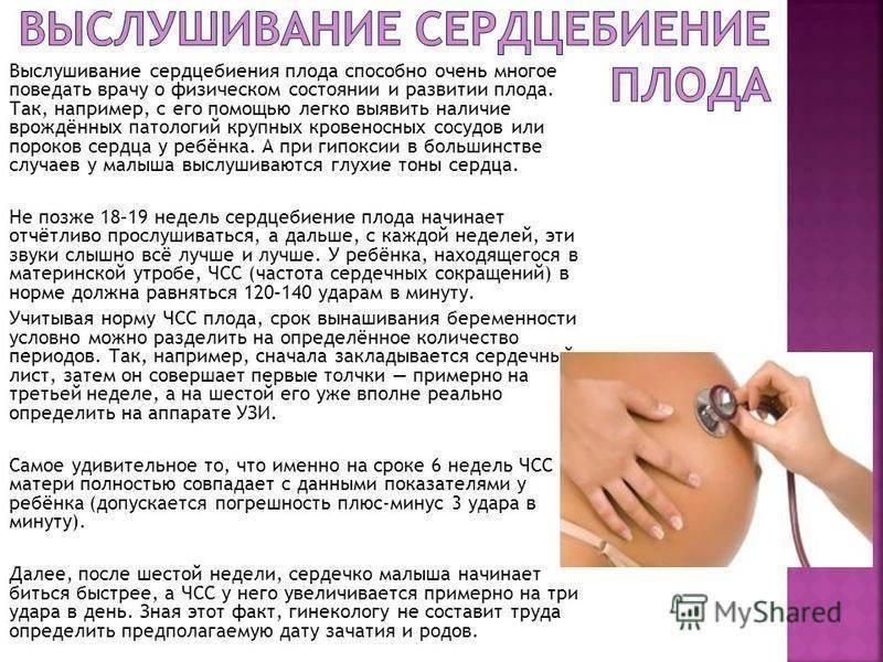 Кардиотокография (ктг). исследование и запись сердцебиения ребенка
