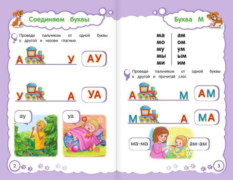 Как научить ребенка читать по слогам? учимся читать в форме игры. правильное обучение чтению