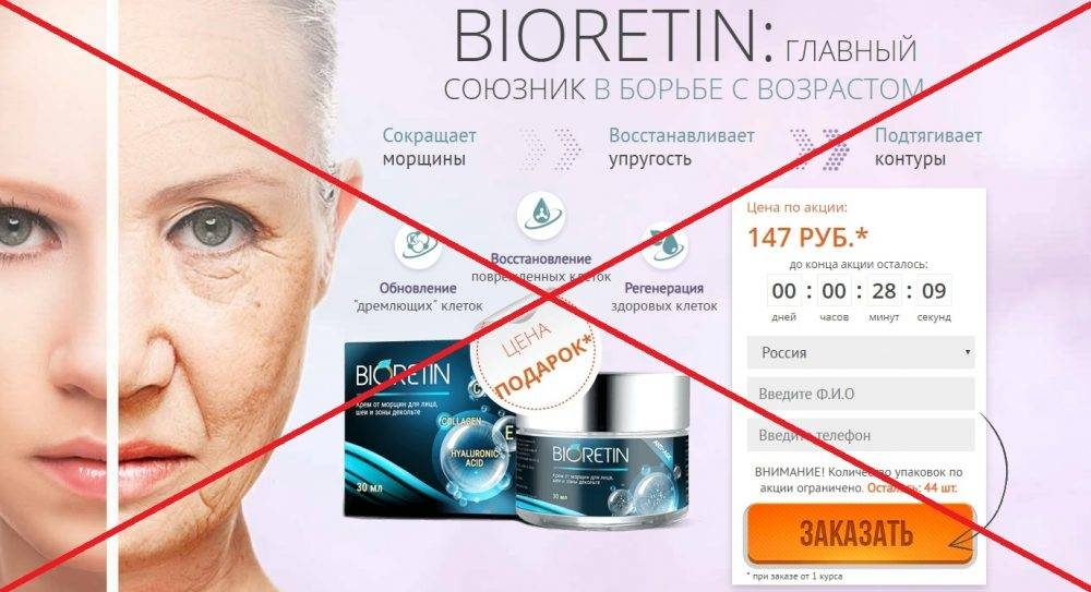 Биорецин это развод?