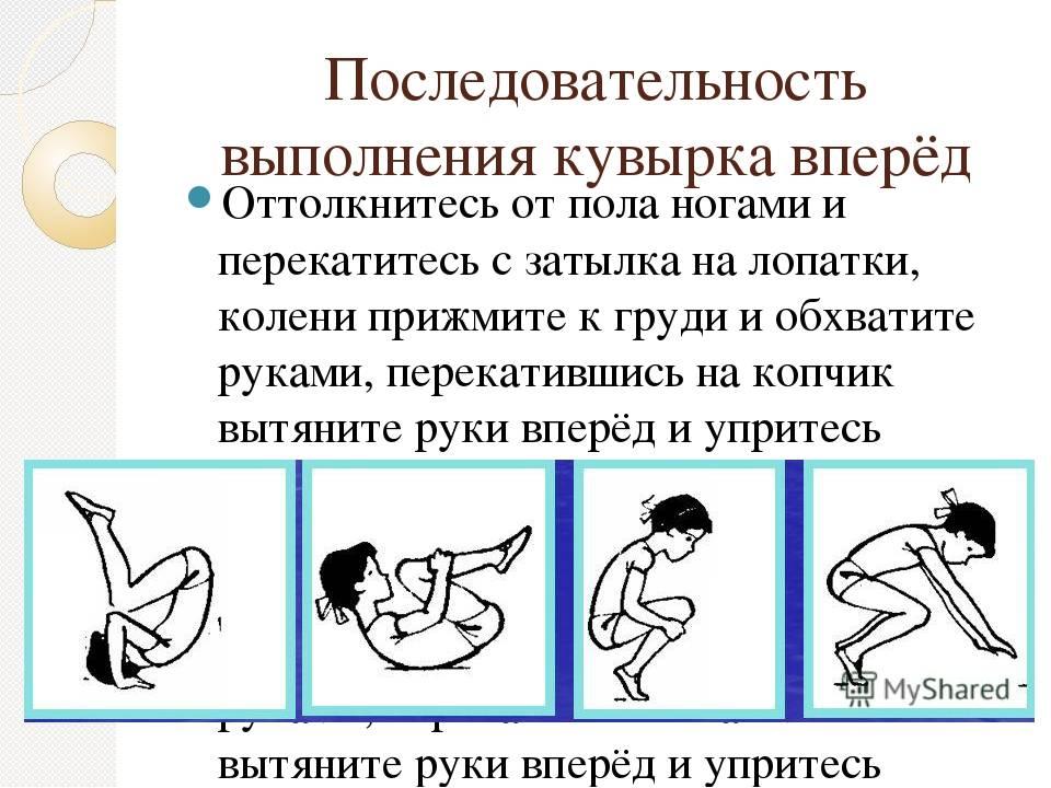Как научить ребенка кувыркаться