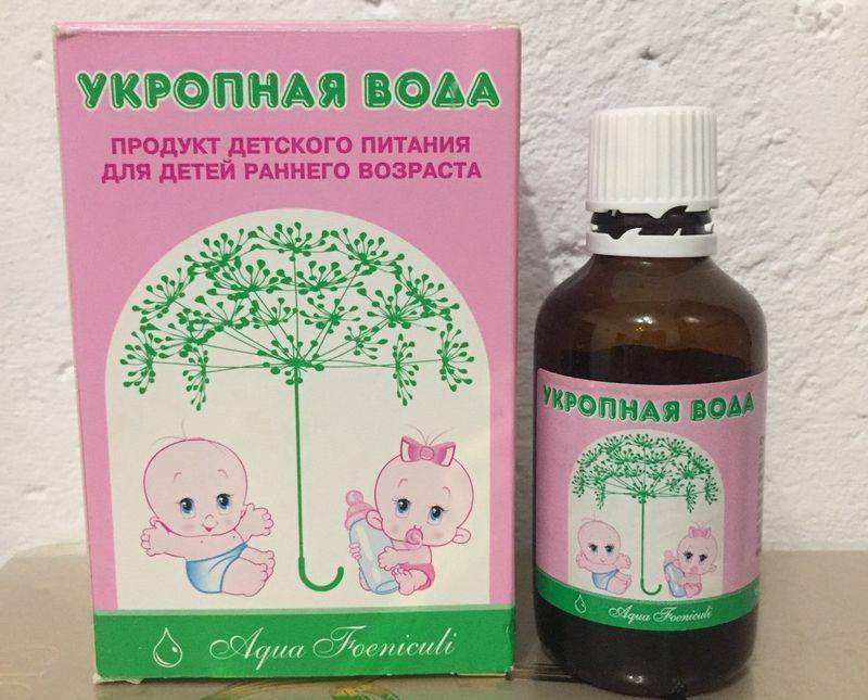 Укропная вода для новорожденных: рецепт приготовления, польза и сколько давать