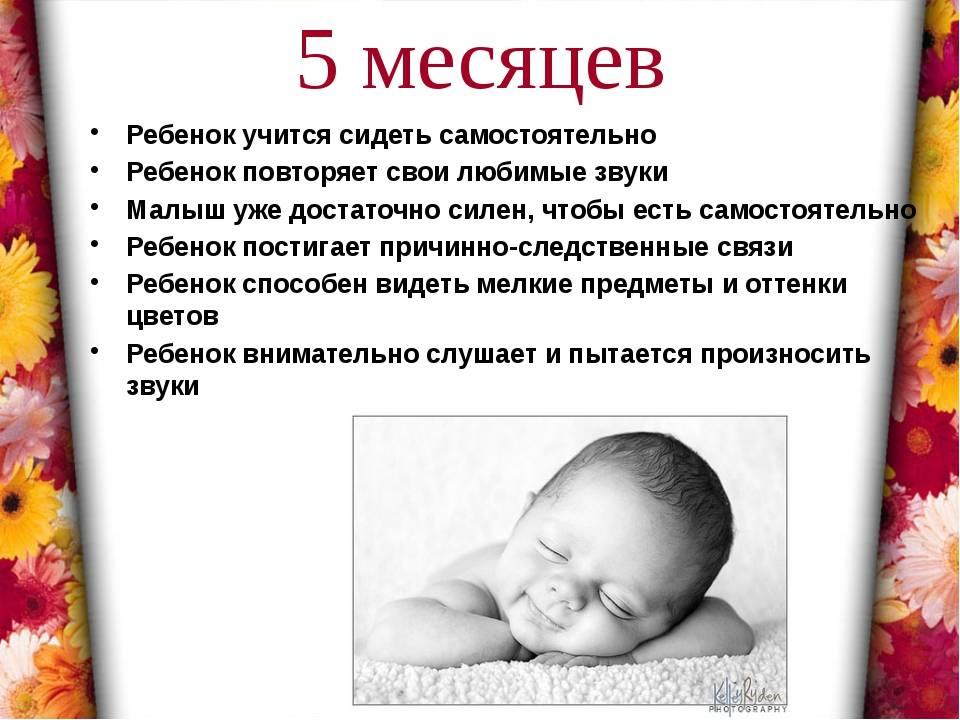 Что должен уметь в 4 месяца ребенок девочка: таблица точная