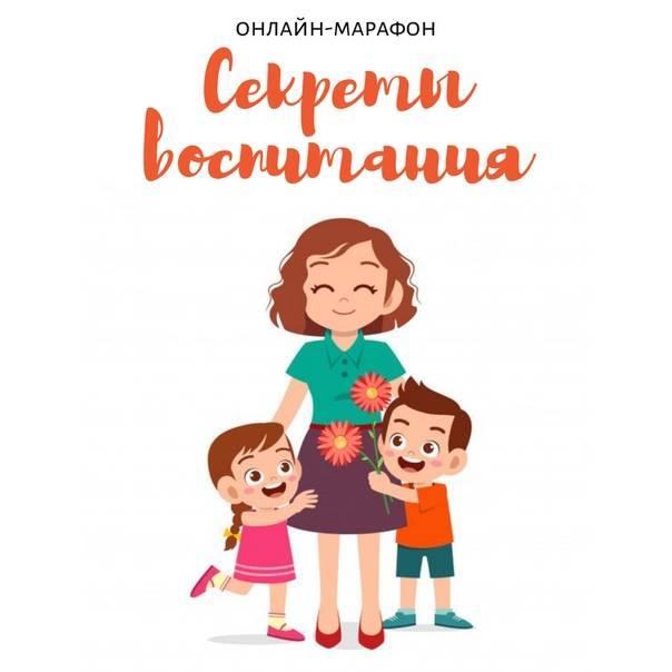 Русская мама из франции поделилась секретами европейского воспитания (дети менее капризны)