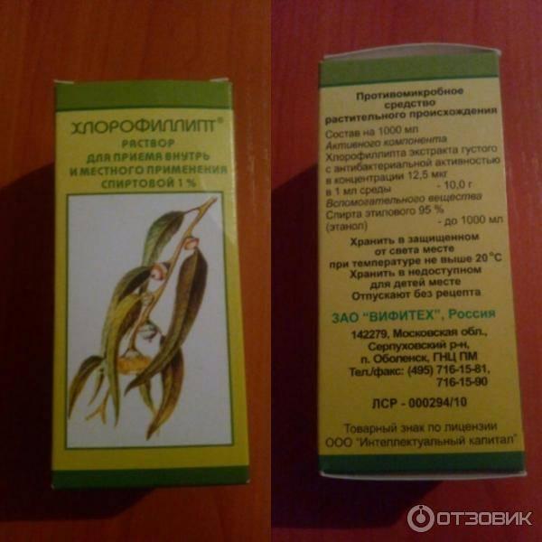 Хлорофиллипт – натуральное средство при ангине