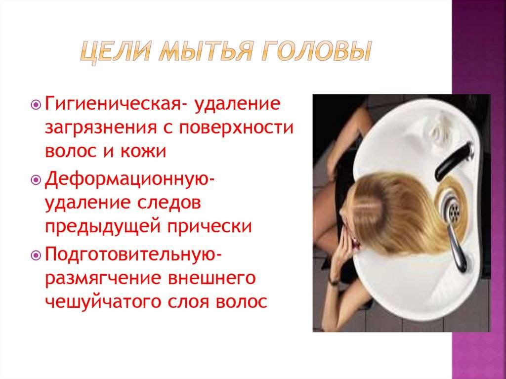 Как правильно мыть голову себе и ребенку? как часто можно и нужно мыть голову?