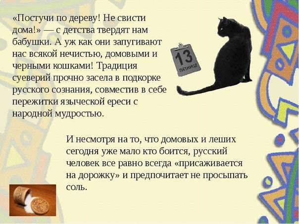 Бытовые суеверия и православие: отношение и мнение церкви, верить или нет