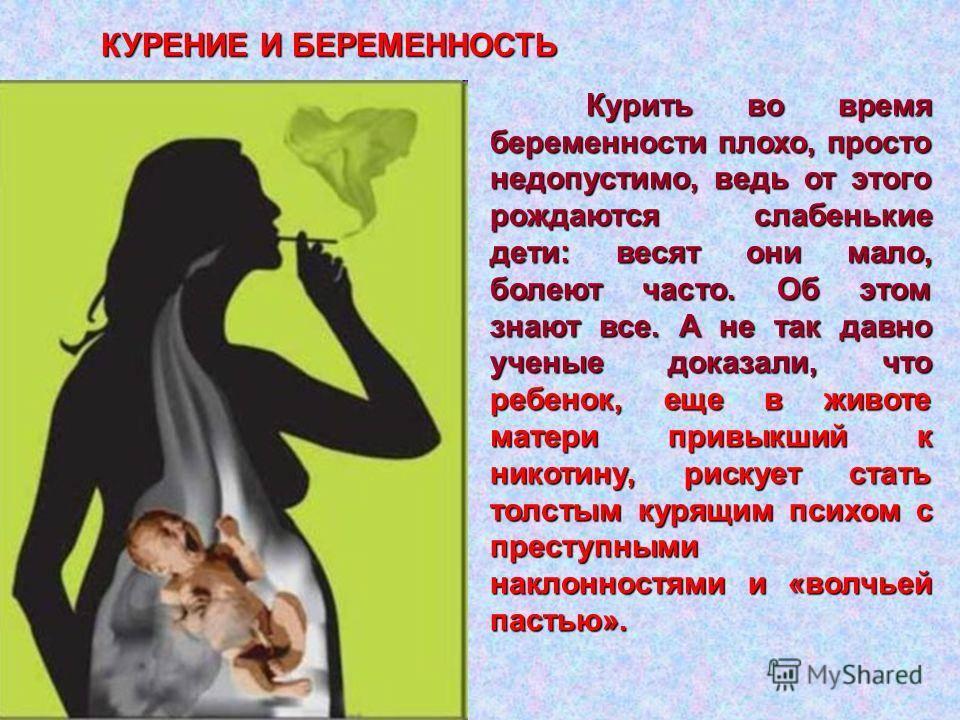 Последствия курения при грудном вскармливании