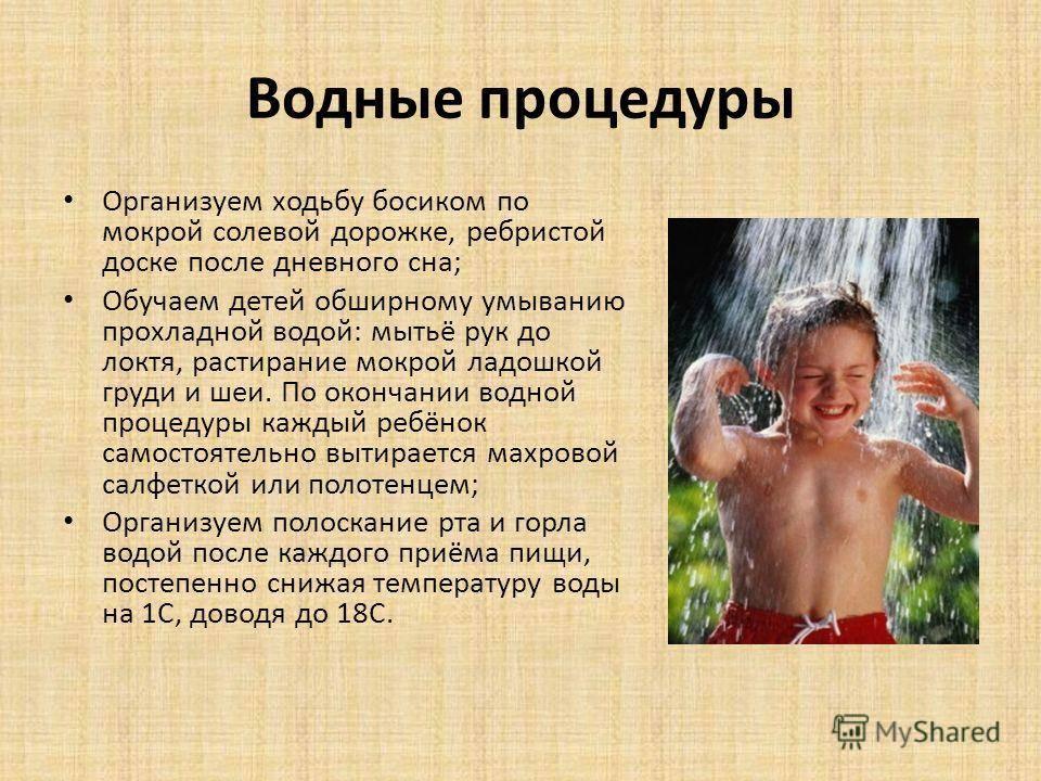 Закаливание детей раннего возраста