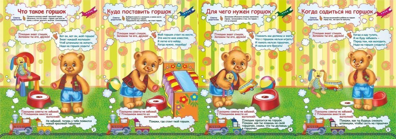 Как приучить ребенка к горшку - 2 методики: за 3 и 7 дней, правила и советы (+ много видео)