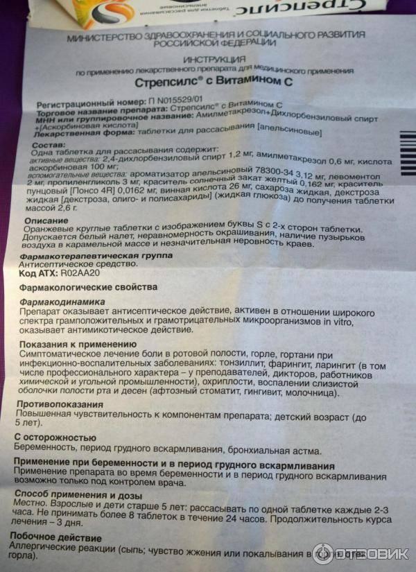 Инструкция по применению стрепсилс® экспресс (спрей)