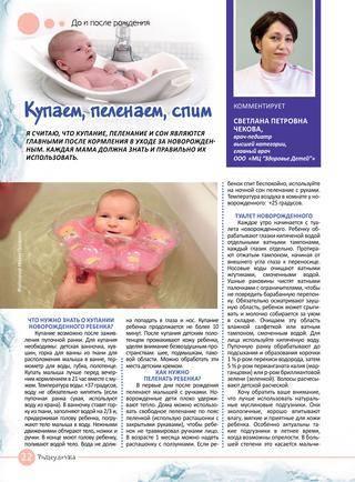 Температура воды для купания новорожденного ребенка: какая должна быть