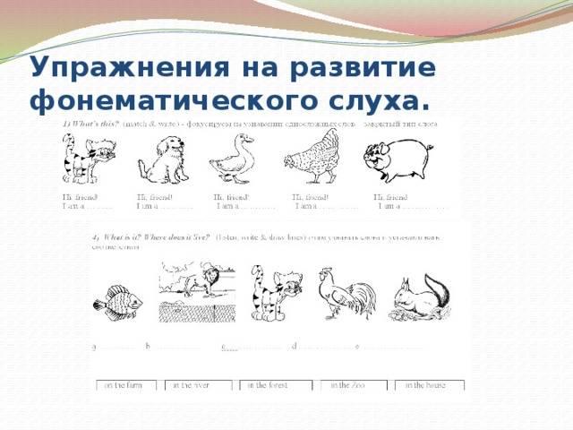 Конспект занятия по развитию фонематического восприятия у детей 4–5 лет с использованием игр