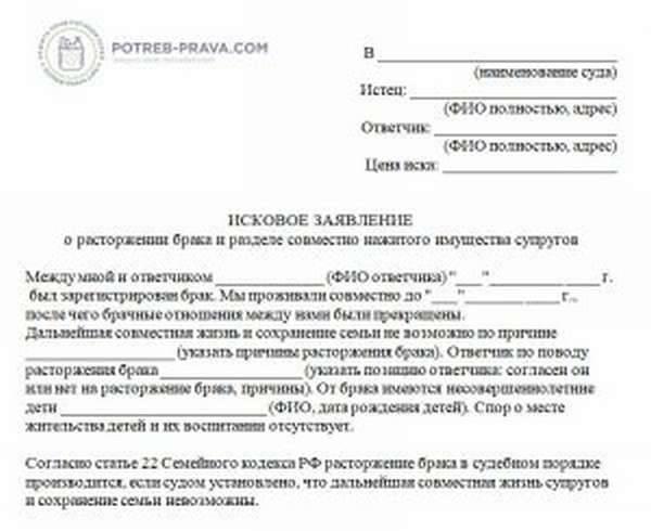 Регистрация брака при беременности: сроки и документы, образец заявления