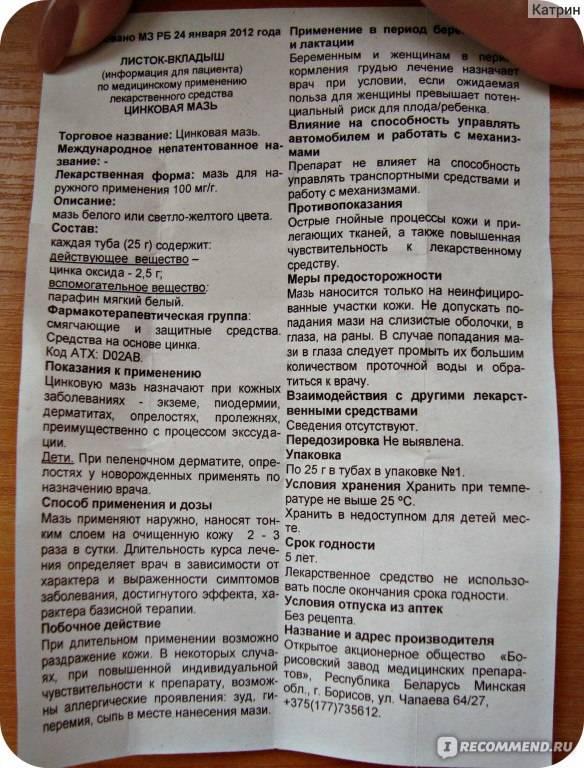 Пасты, мази и кремы от потливости подмышек : инструкция по применению | компетентно о здоровье на ilive