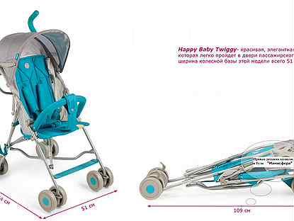 Прогулочные коляски happy baby