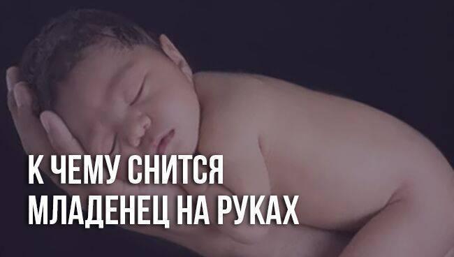 К чему снится младенец. видеть во сне младенец - сонник дома солнца