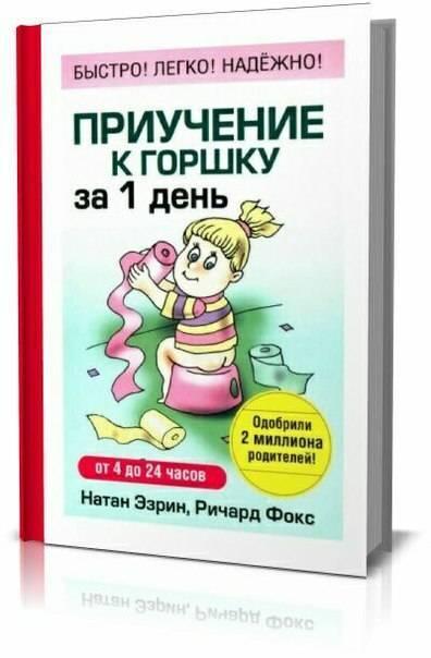 Как приучить ребенка к горшку в 1, 1,5 и 2 года: советы комаровского