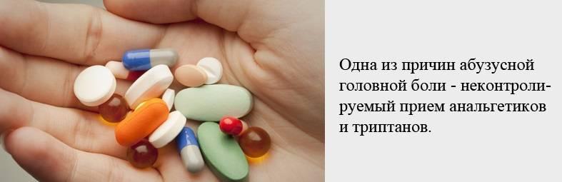 Почему болит голова при беременности и способы избавиться от мигрени
